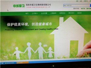 綠色蟲控,保護健康家園