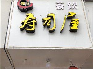 沙县正在营业寿司店铺转让