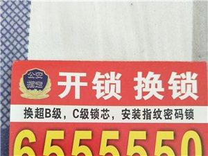 乳山開鎖公司6555550