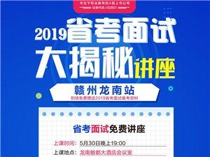 中公教育省考面試公開課――龍南站