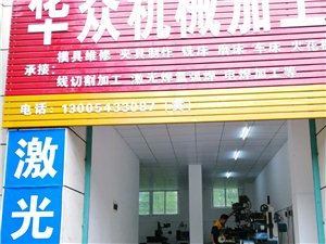 華眾機械加工