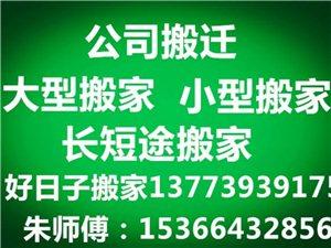 泗洪好日子專業搬家公司13773939175