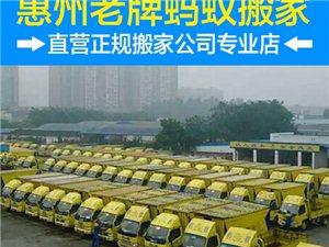 惠州市蚂蚁搬家公司