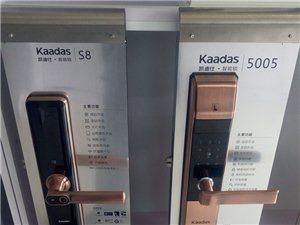 Kaadas凱迪仕智能鎖固始體驗店