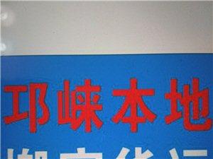 邛崃张师傅搬家货运公司