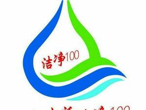 洁净100(全国)家电清洗连锁机构