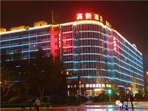 欢迎下榻杨凌高新酒店