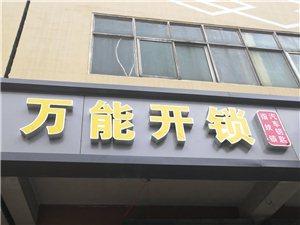 汤阴开锁公司附近3km15937234228