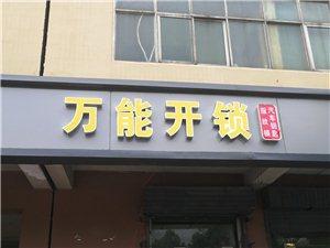 汤阴开锁公司联系李师傅附近3km