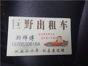 巨野縣出租車叫車總臺電話