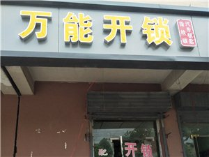 汤阴开锁公司15937234228附近3km