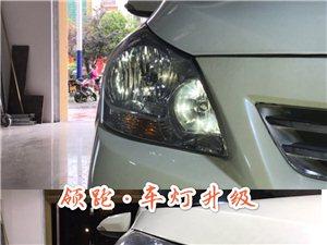 領跑車燈改裝升級