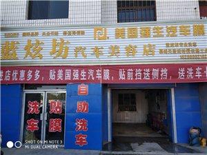 藍炫坊汽車美容店