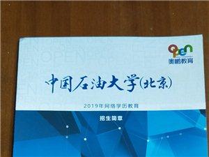 2019秋中國石油大學、蘭大專本科招生報名