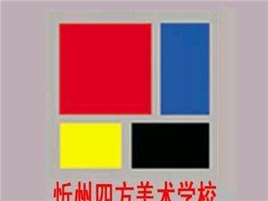 忻州四方美术学校