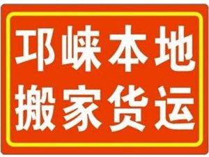 邛崃市临邛镇文君搬家公司