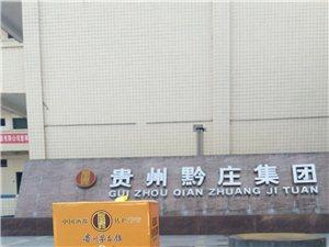 贵州黔庄酒业有限公司茅门金桥酒找代理