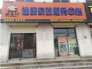 太阳集团娱乐网址黄马褂家政服务中心