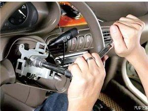 24小时,辛集开锁-换锁_辛集配汽车钥匙-开汽车锁