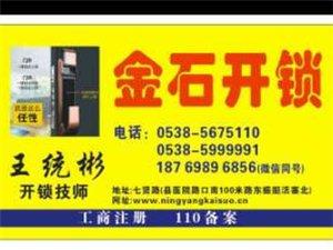 宁阳开锁公司电话5510110