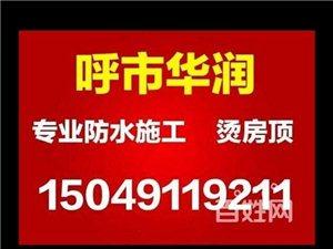 呼市做防水15049119211專業修燙房頂