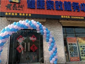 長垣縣黃馬褂健康家政服務中心