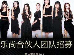 樂尚國際教育招募合伙人