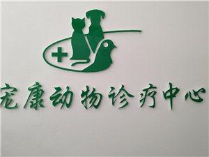 凤冈县益宠康动物诊疗中心
