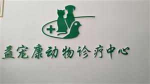 凤冈县益宠康动物诊疗中心形象图