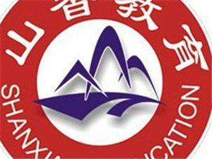 內黃山香教師資格證培訓