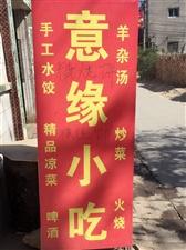 手工水饺 火烧 烩饼焖饼 羊杂汤 米饭 家常小炒