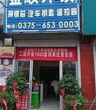 送彩金的娱乐平台大全县金顺开锁服务中心