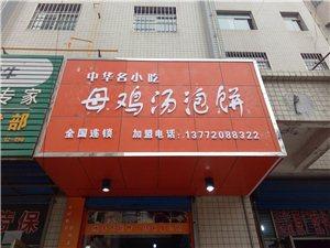 母鸡汤泡饼彬县店火热进行中...
