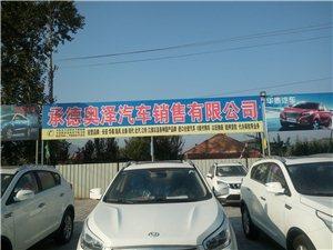 汽車銷售公司