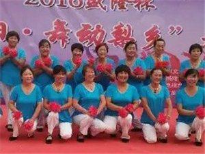 留寺庄广场舞团队,