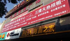 酒泉紫宸国际创业联盟中心二三楼精装写字间火热招租