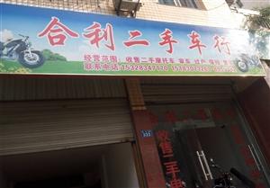 合利二手车行合江店长期出售摩托车电动车踏板车全新车