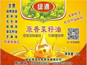 合陽地區純菜油