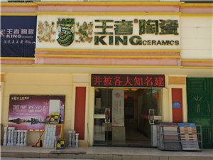 王者陶瓷、厂价直销