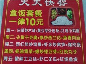 10元快餐盒饭