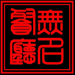 栾川无名餐厅