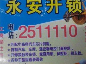 永安开锁2511110