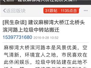 江北滨河路麻柳湾桥头垃圾站应搬迁,影响市容市貌