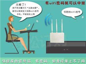 解决wifi信号弱(蹭网的可以联系我)