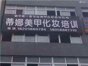 鎮平第一家鎮平唯一一家專業的美甲化妝紋繡培訓學校