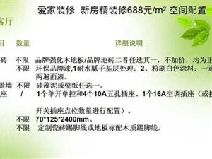 新房688元/平方精�b全包