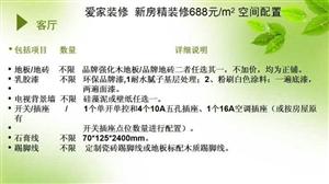新房688元/平方精装全包