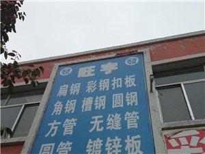 旺宇鋼材經銷范圍