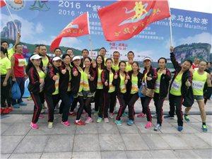"""成熟中的和风跑吧!峡江和风跑吧参加2016""""舒沃杯,""""武夷山国际马拉松赛纪实"""