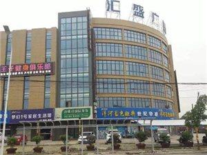 博望汇盛商业广场